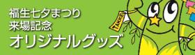 福生七夕まつり来場記念オリジナルグッズ