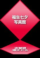 福生七夕写真館
